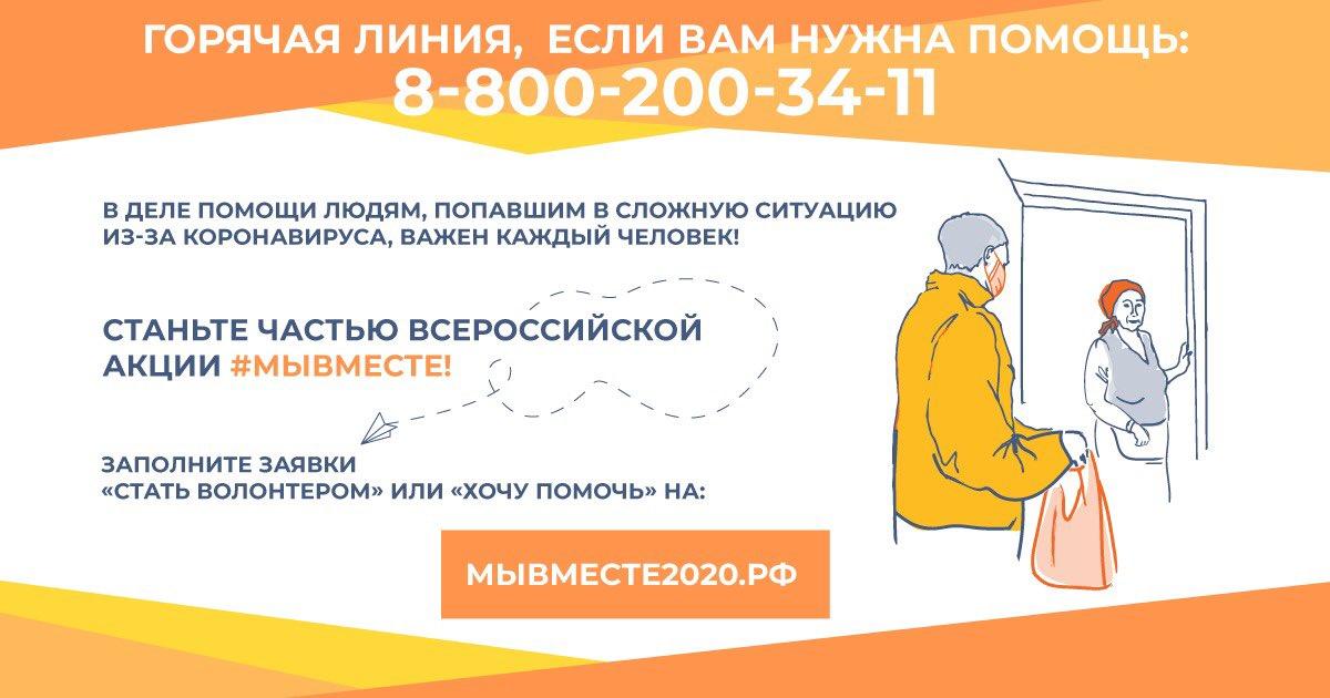 Друзья! Если кто-то оказался в сложной ситуации и по объективным причинам не может выйти из дома, или вы знаете пожилых соседей, которые в эти дни также не выходят из дома, есть возможность сообщить по телефону горячей линии и оказать помощь! #мывместе #самара #самарскаяобласть pic.twitter.com/hNoGzTZ3Gm