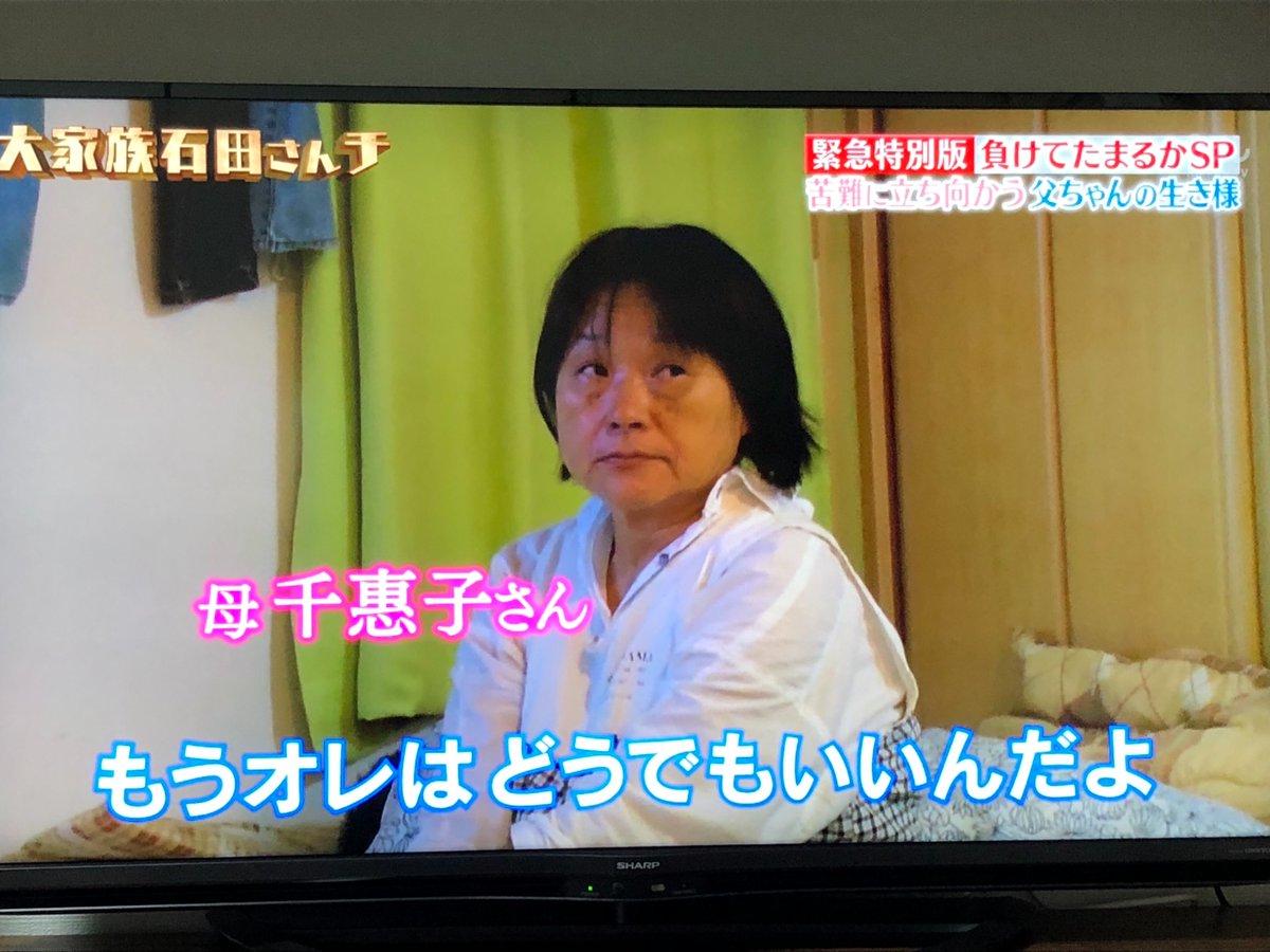 さん 離婚 大 家族 石田