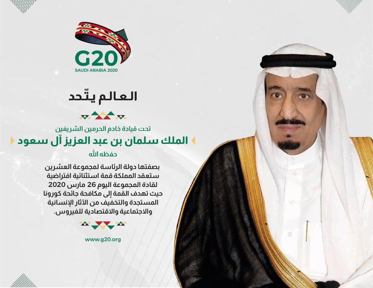 العالم يتحد  #قمة_العشرين #مجموعة_العشرين_في_السعودية https://t.co/mFeXT8PvH7