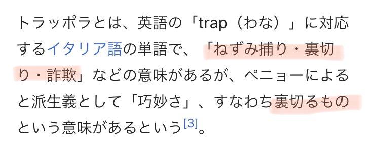 意味 トラッポラ