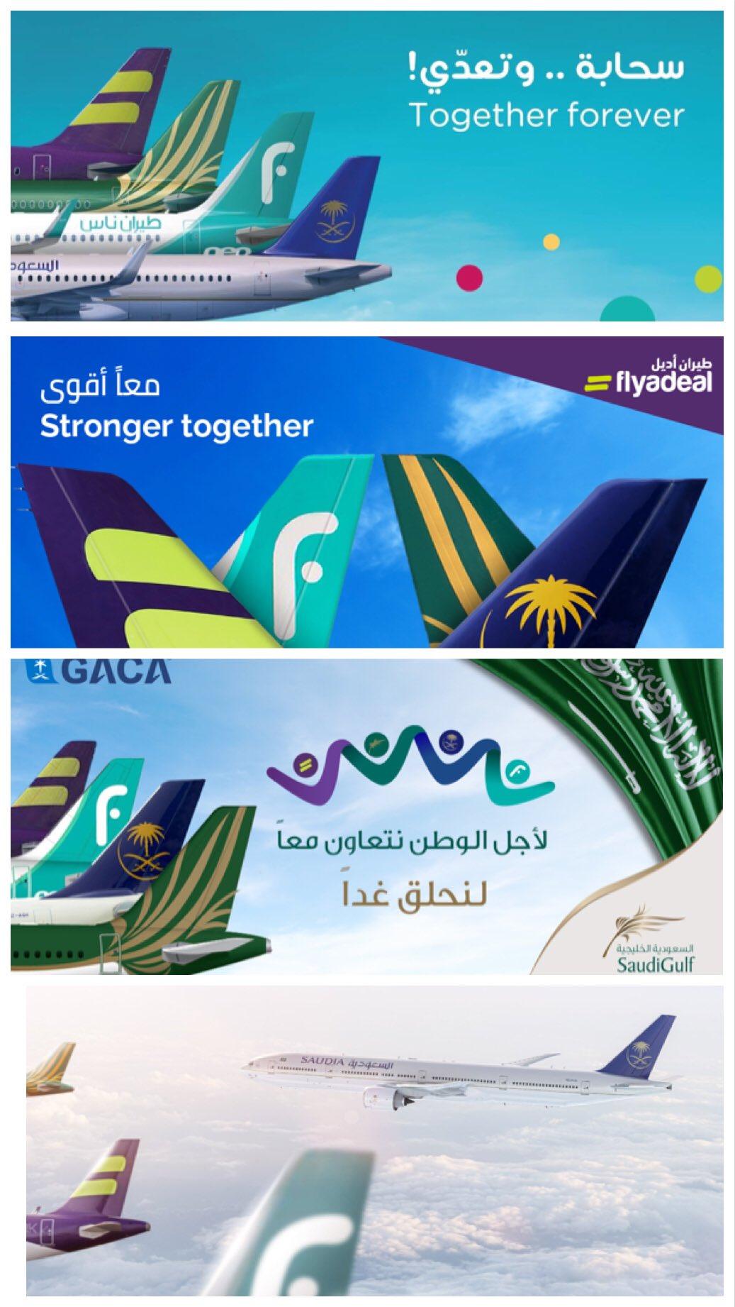 شركات الطيران الناقلة في السعودية بصوت واحد معاً : سحابة وتعدي