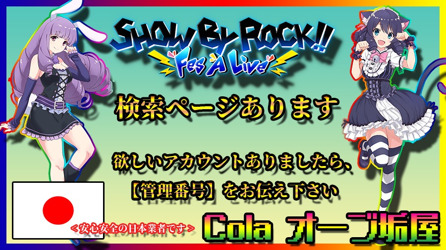 test ツイッターメディア - 10:18SHOW BY ROCK!! Fes A Liveリセマラアカウント販売SSR3体 1000円SSR4体 2000円SSR5体 3000円下記のサイトから好きな組み合わせの管理番号をDMください。https://t.co/ZJrrAeW5XQ#ショバフェス#SB69 #SB69A https://t.co/PK66CuL36d https://t.co/tLrWz7OsZ6