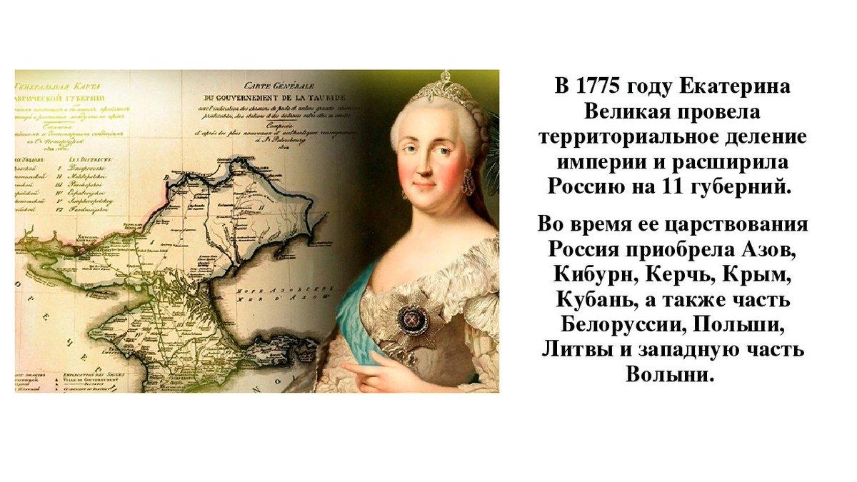 нас как картинки присоединение крыма к россии 1783 год как