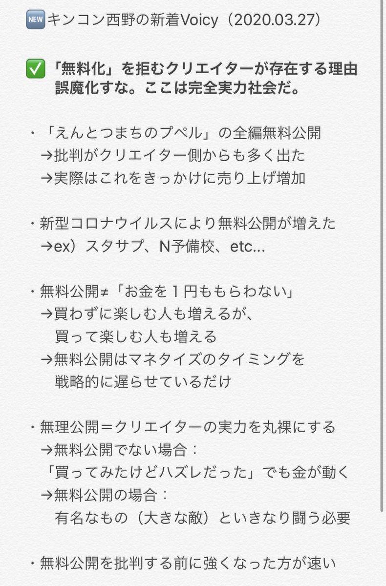 🆕キングコング西野(@nishinoakihiro)さんの新着Voicy/✅「無料化」を拒むクリエイターが存在する理由\無料公開はマネタイズのタイミングを意図的にずらし、かつ信頼を構築できる。この考えはブログにも通じますね😌#西野亮廣エンタメ研究所#Voicy