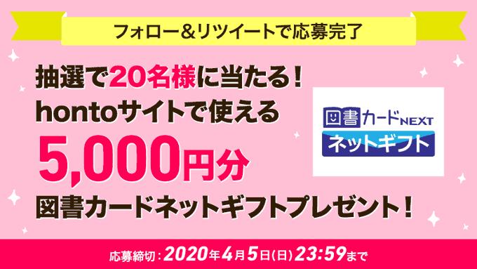 図書カードネットギフト5,000円分が抽選で20名にプレゼント!hontoのフォロー&リツイートキャンペーン