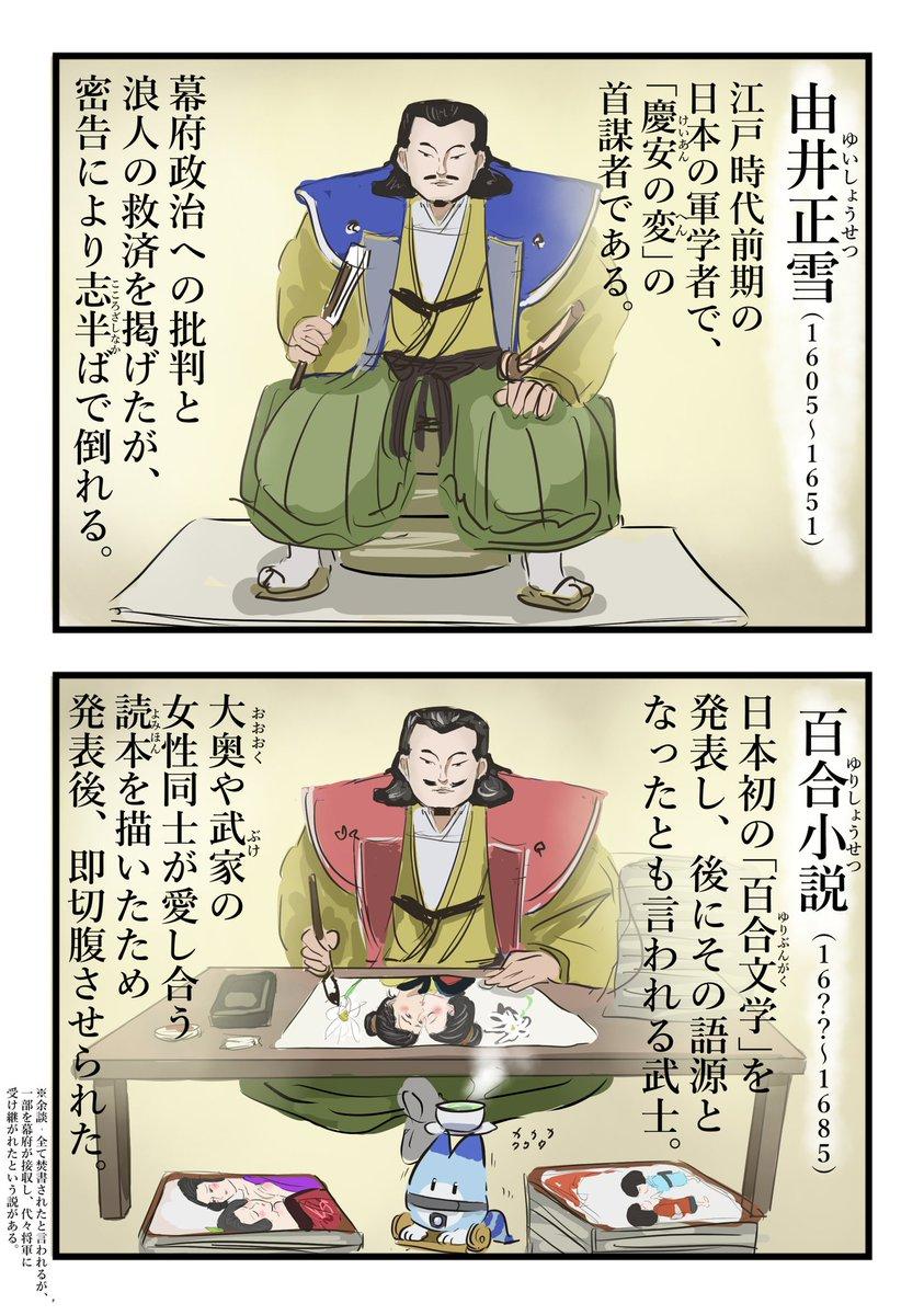 正雪 由井 百姓の美人姉妹が武士を討った!福島県に伝わる、幼き少女たちの勇ましい仇討ち |