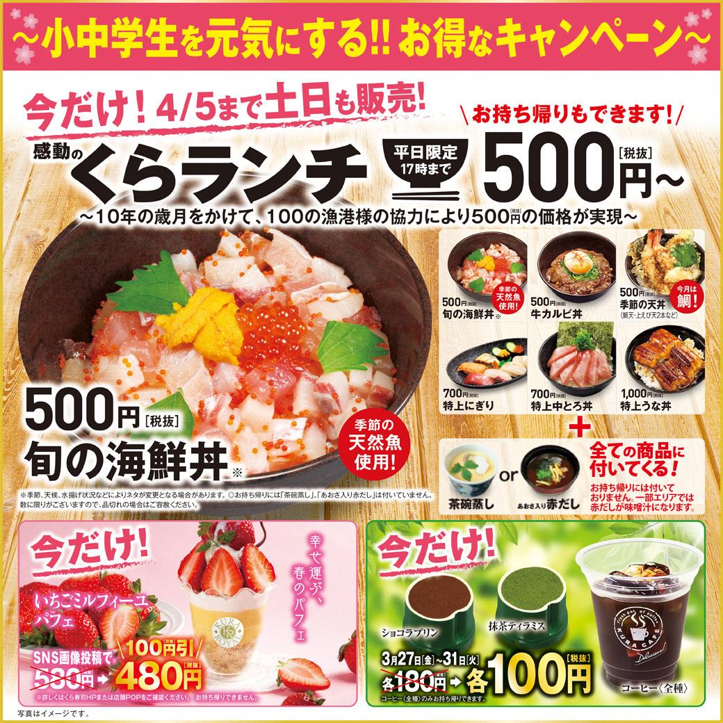 寿司 ランチ 円 くら 500 くら寿司が「500円」ランチを投入 安さの裏にある10年越しの努力とは?:激化するランチ戦争(2/2