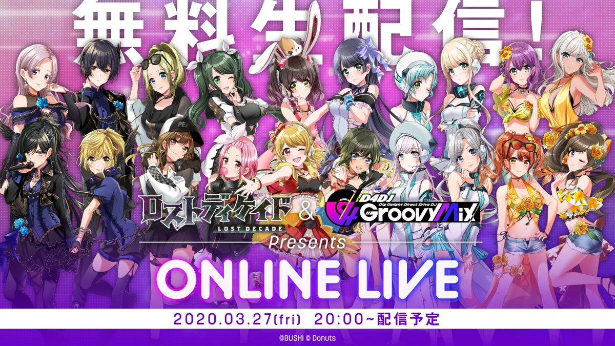 test ツイッターメディア - 【ロストディケイド & D4DJ Groovy Mix Presents ONLINE LIVE】本日20時より、#SHOWROOM にて⚡無料生配信⚡19名のキャストによる音楽ライブをぜひリアルタイムでご視聴ください🎧https://t.co/CrpyH3HbeC#D4DJ #ロスディケ #グルミク https://t.co/HdWihQfCUr