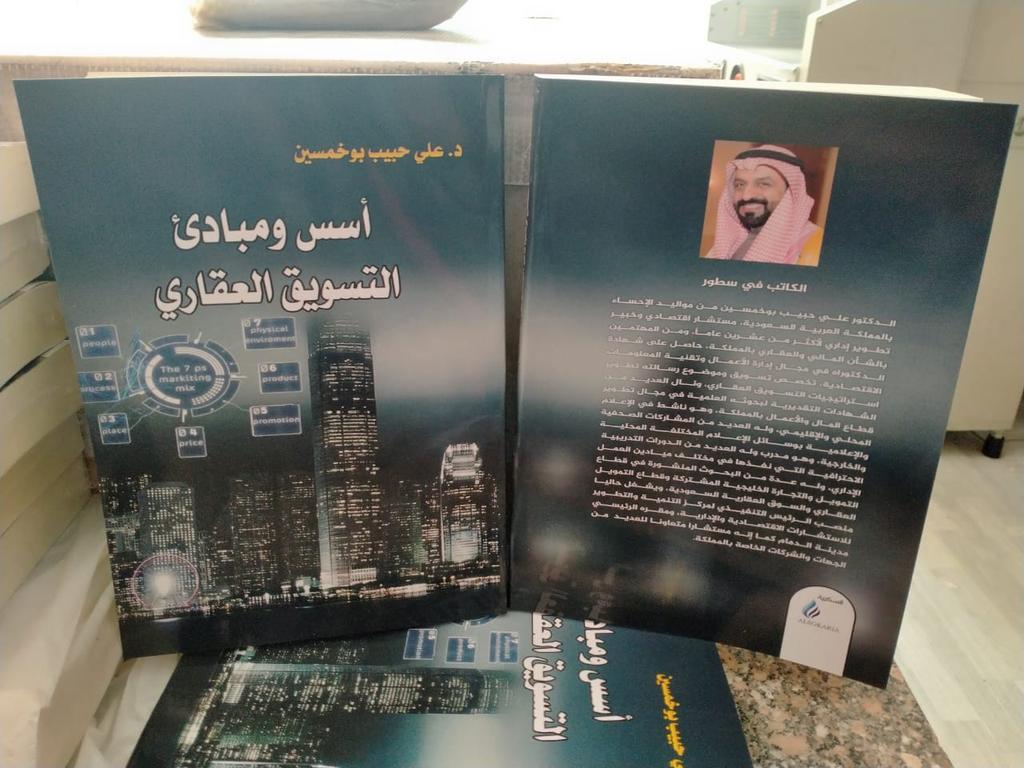 علي بوخمسين كتاب اسس التسويق العقاري