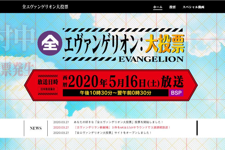 test ツイッターメディア - NHK、BS4Kで3週連続「ヱヴァ新劇場版」4Kリマスター&5.1ch放送。大投票も https://t.co/s8n0QKmzKs #エヴァ #eva #NHK https://t.co/o3z6ntpS3R