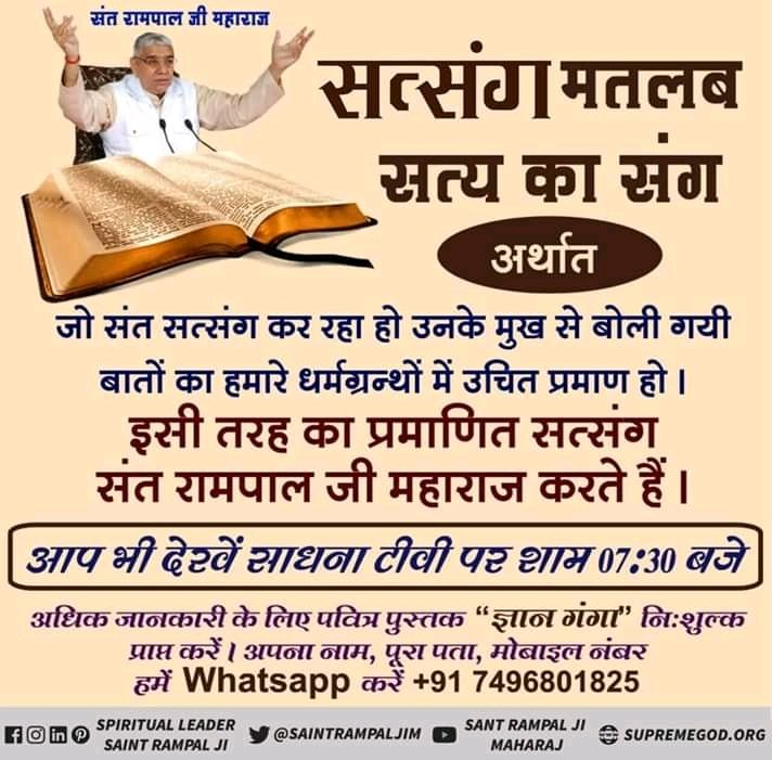 #सत्संग_से_अद्भुतलाभ Satsang means the truth , which is the saint satsang, the words spoken by his mouth should be a proper proof in our religious religion. This kind of certified satsang is done by sant Rampal Ji Maharaj <br>http://pic.twitter.com/lkDzBZAkyY