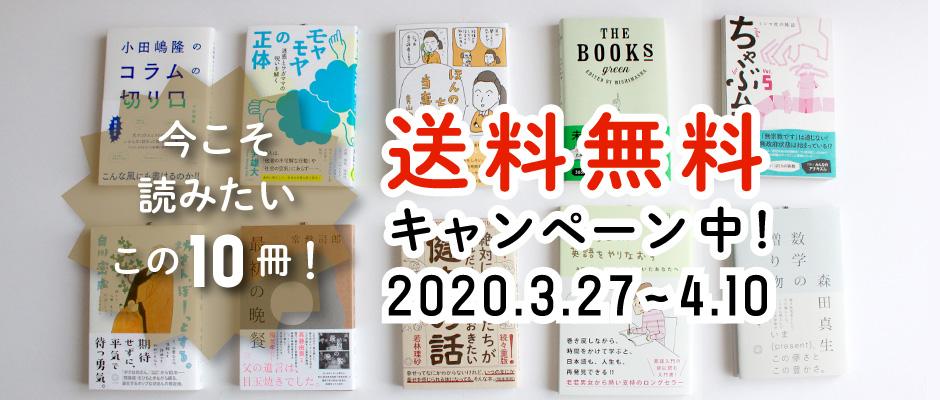 ミシマ社のウェブショップ「ミシマ社の本屋さんショップ」で、今だからこそ読んでもらいたい新旧10冊の送料無料キャンペーンをはじめました。〜4月10日まで。  本屋さんが近くにないし外に出るのは控えたい、でも何か読みたいなぁという方に、ご活用いただけると嬉しいです。 https://mishimasha-books.shop