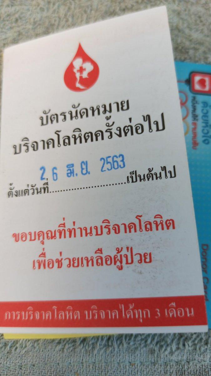 #กาชาดขาดเลือดหนักมากDay4 ภาพถ่าย