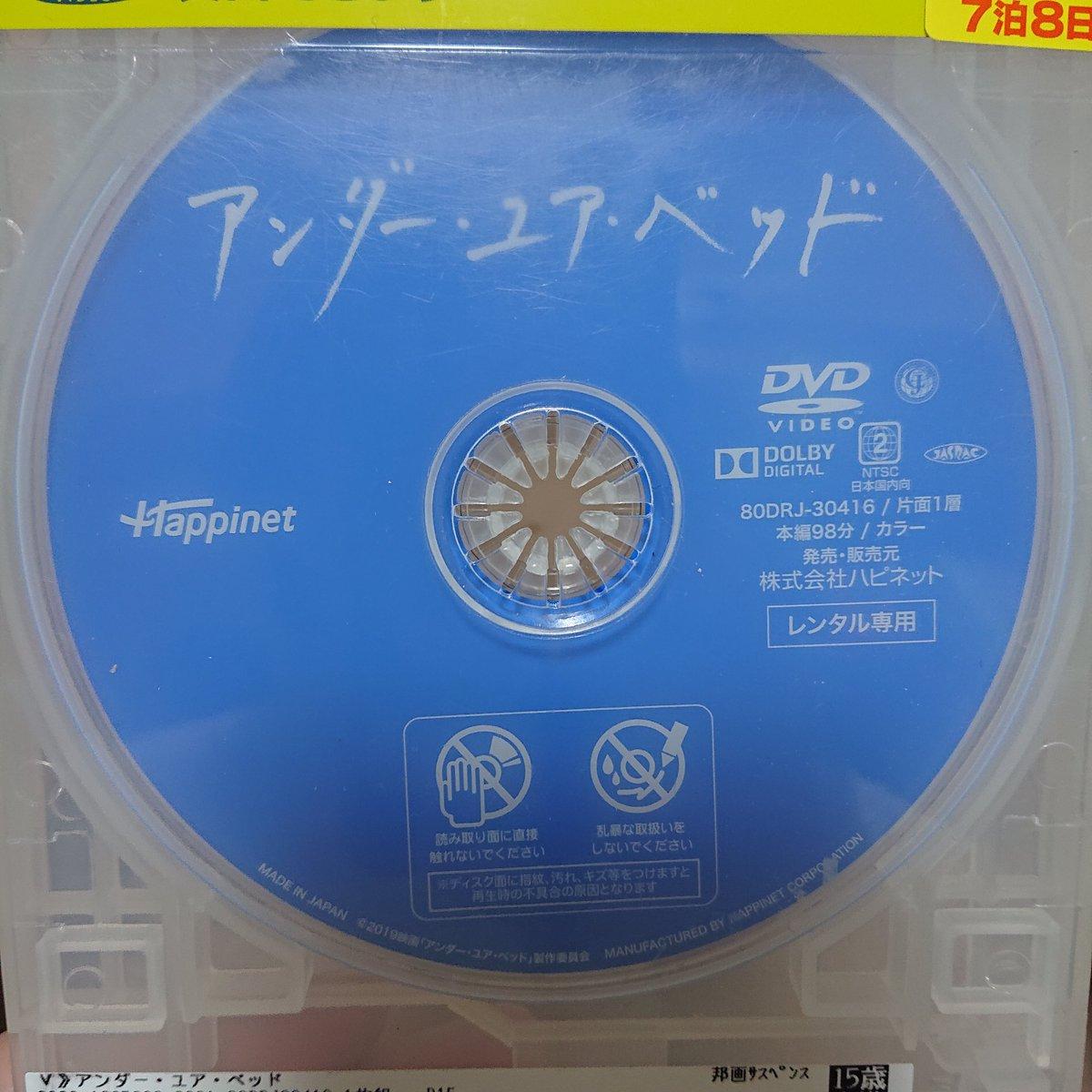 test ツイッターメディア - #映画 DVDにてアンダー・ユア・ベッドを観たよ(´;ω;`) 孤独、疎外、妄想、ストーキング、ドメスティック・バイオレンス、熱帯魚、呼ばれない名前、存在…  かつて、恋した人が不幸せだったらあなたはどうしますか? https://t.co/kHUpatxwdh