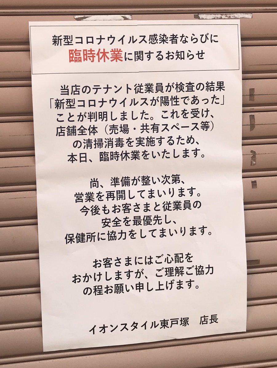 コロナ 東戸塚 イオン