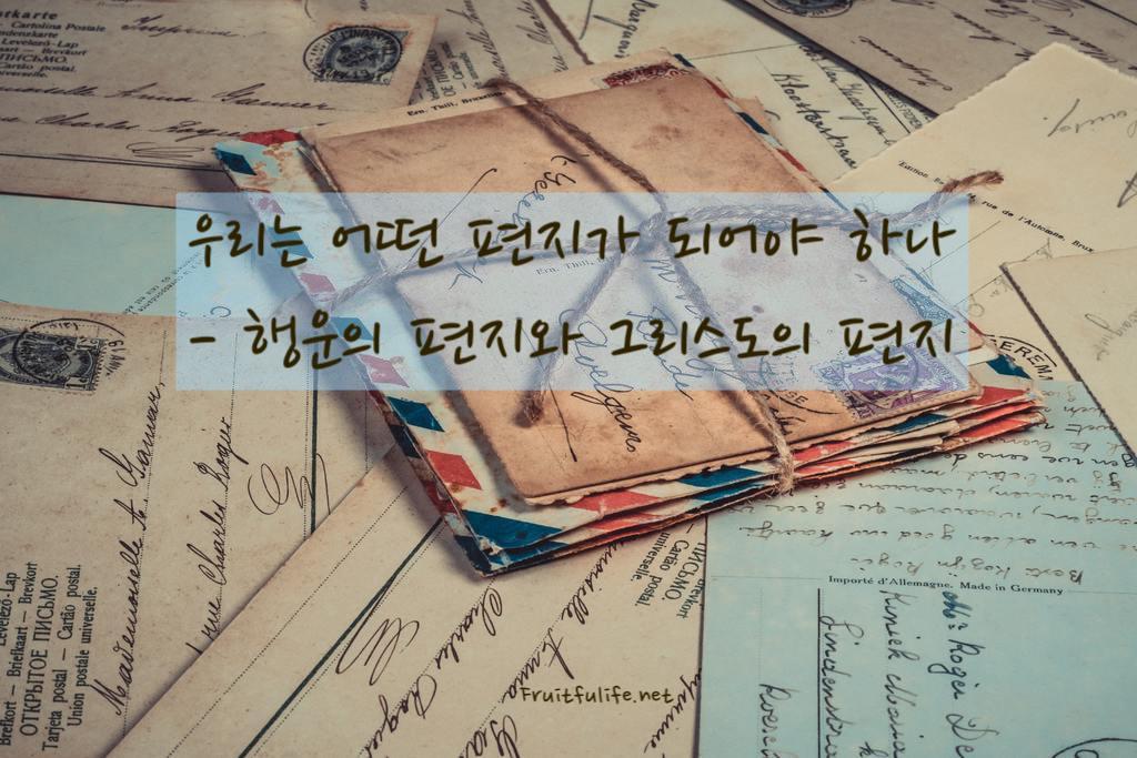 행운의 편지 그리스도의 편지