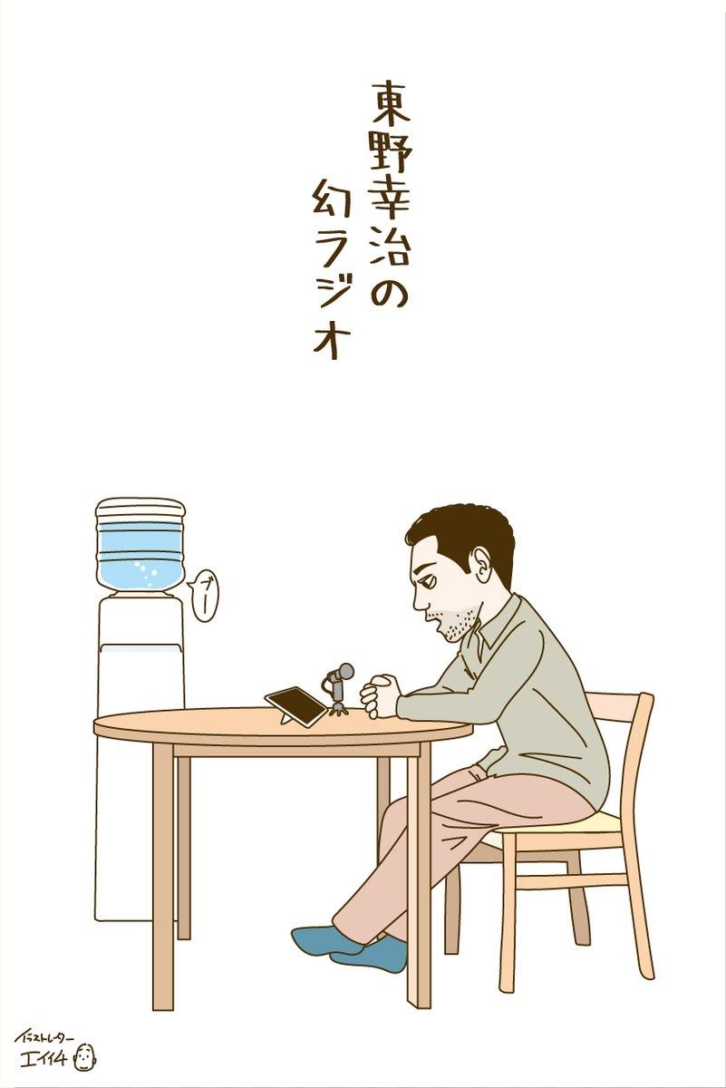 の 東野 ラジオ 幸治 幻 東野幸治「幻ラジオ」休止発表、「非常に複雑でございます」4月からラジオレギュラー決定― スポニチ