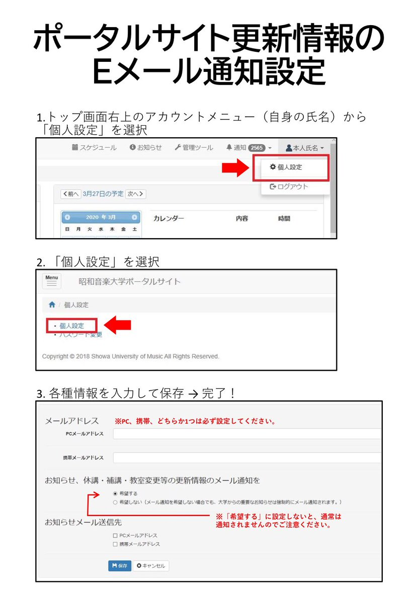 昭和 音楽 大学 ポータル サイト