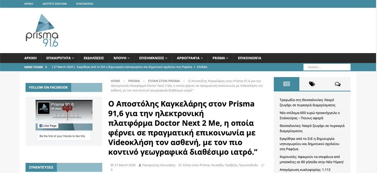 https://prismaradio.gr/2020/03/27/o-apostolis-kagkelaris-ston-prisma-91-6-gia-tin-ilektroniki-platforma-doctor-next-2-me-i-opoia-fernei-se-pragmatiki-epikoinonia-me-videoklisi-ton-astheni-me-ton-pio-kontino-geografika-diathesimo-iatro/  …  Σας ευχαριστούμε πάρα πολύ, που είστε δίπλα μας αυτή τη δύσκολη στιγμή. Είμαστε δίπλα σας.  #diplasou  #doctornext2me  #menoumespiti  #ΠΕΡΙΦΕΡΕΙΑΑΤΤΙΚΗΣ  #ΙΣΑ  #covid19  #stopthepanic  #doctor  #Dn2Me  #alwaysnext2me  #digitalhealth   #healthissue  #stopthepanicDn2Me