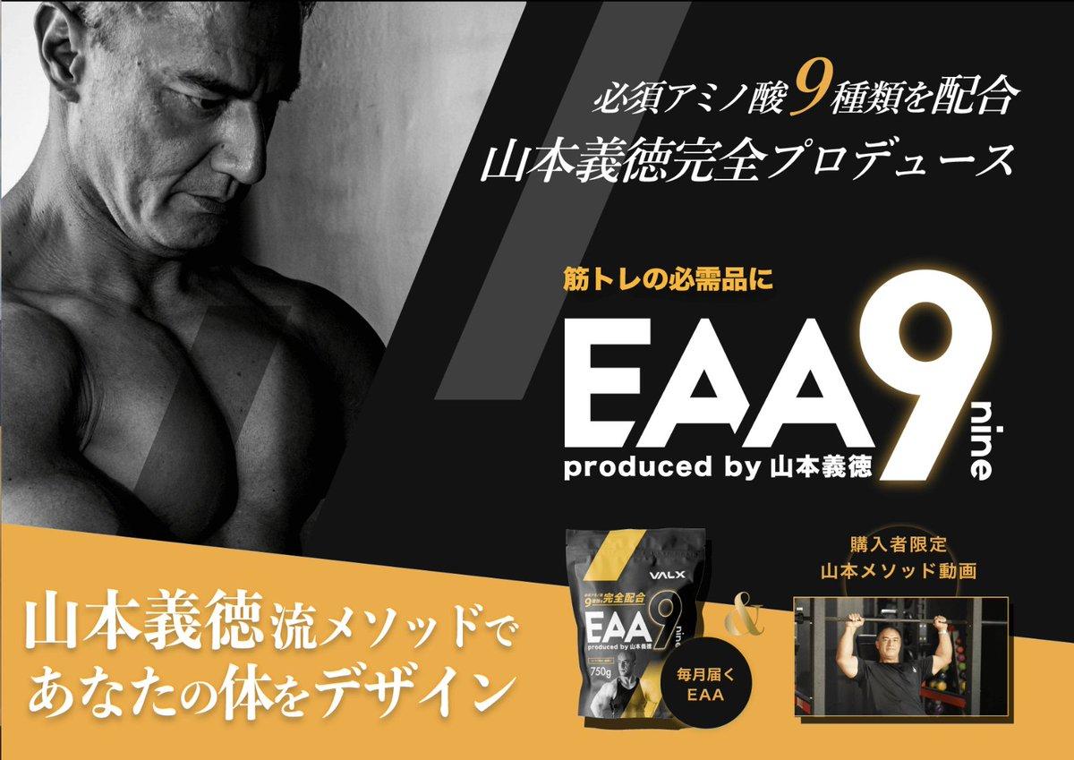 最強バルクアップサプリ『EAA9』が『医者が患者に勧めたいサプリメントNo.1』『飲みやすいと思うEAAサプリメントNo...
