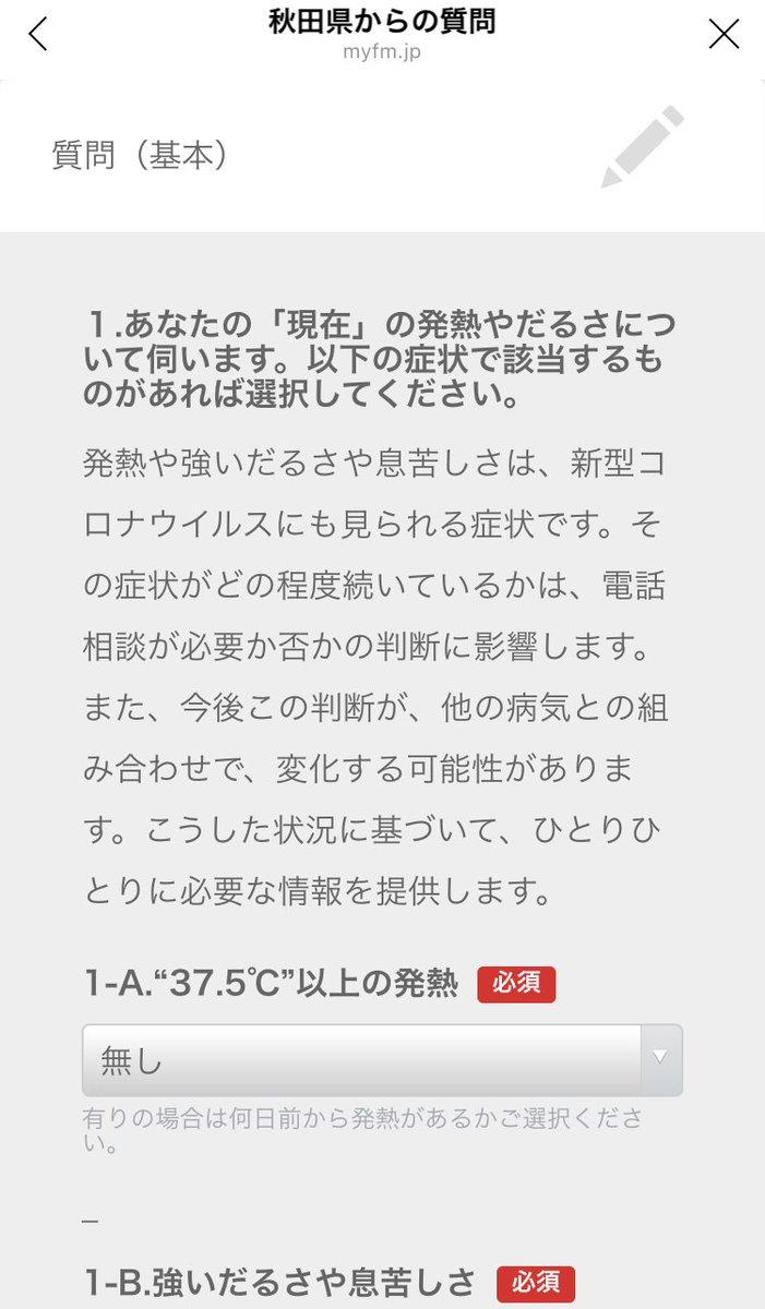秋田 県 コロナ ツイッター