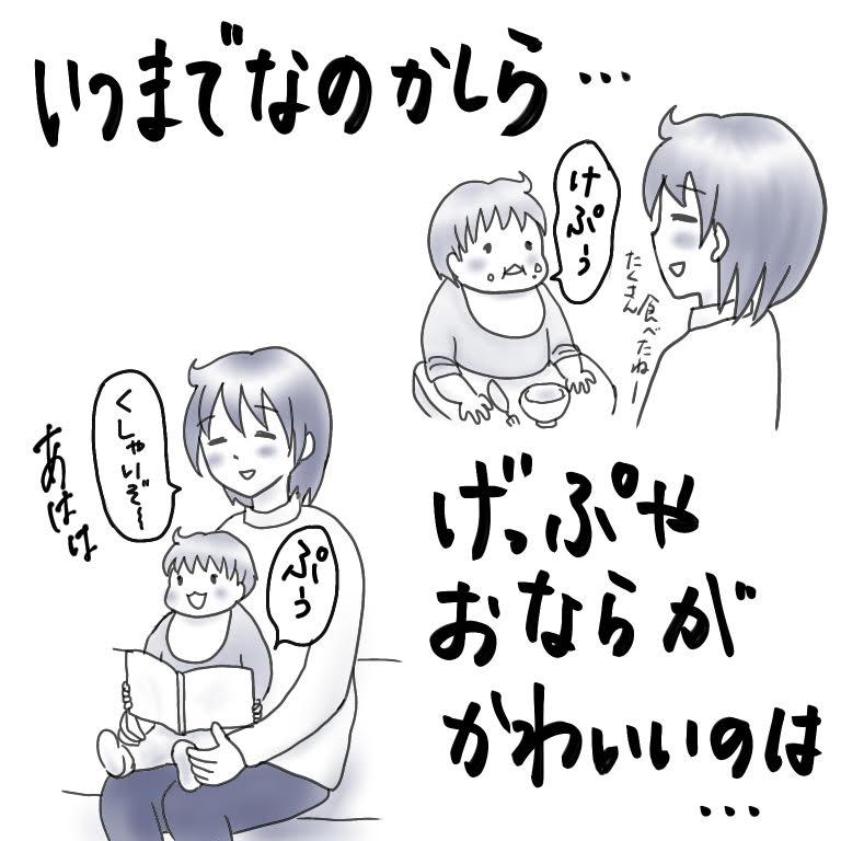 子供 げっぷ
