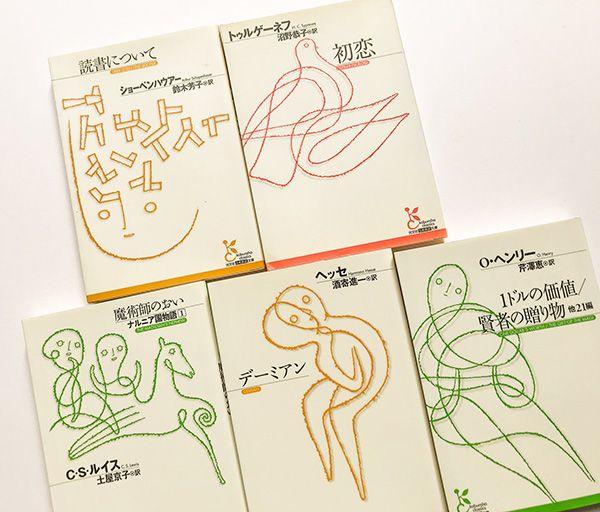 『ナルニア国物語1 魔術師のおい』が無料公開されています。『ナルニア国物語』の第一巻は、通常は一番最初に出版された「ライオンと魔女」ですが、光文社版は、物語の展開の年代順に並べているので、ナルニア国の誕生を取り扱った「魔術師のおい」が第一巻になります。冒頭から物語に引き込まれます https://t.co/IGSJETwjR1