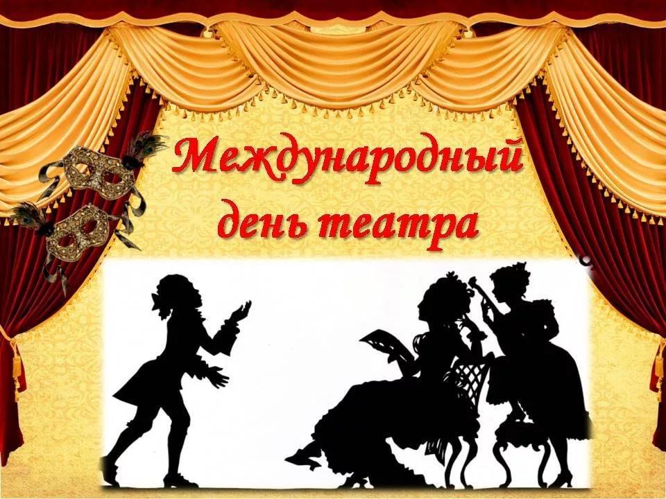 картинки день театра 27 марта начальной стадии