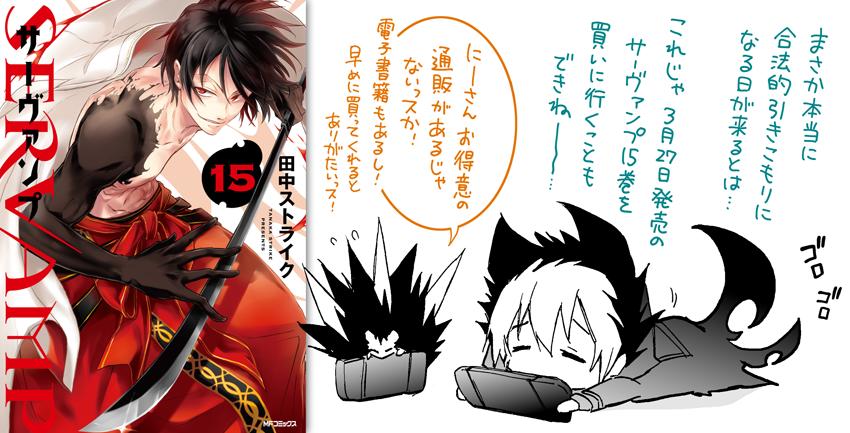 サーヴァンプ15巻発売です!#サーヴァンプ■アニメイト→ ■Amazon→