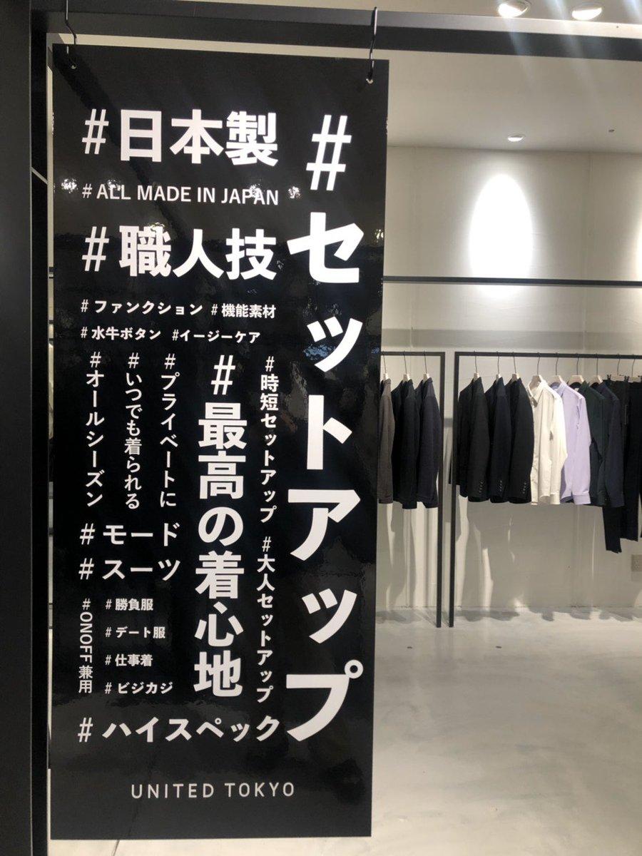 メンズは、セットアップコレクション開催中 #セットアップ #デート服 #時短セットアップ #日本製 #職人技 #ONOFF兼用   【新館3F UNITED TOKYO】pic.twitter.com/SO2YPtOuZ7