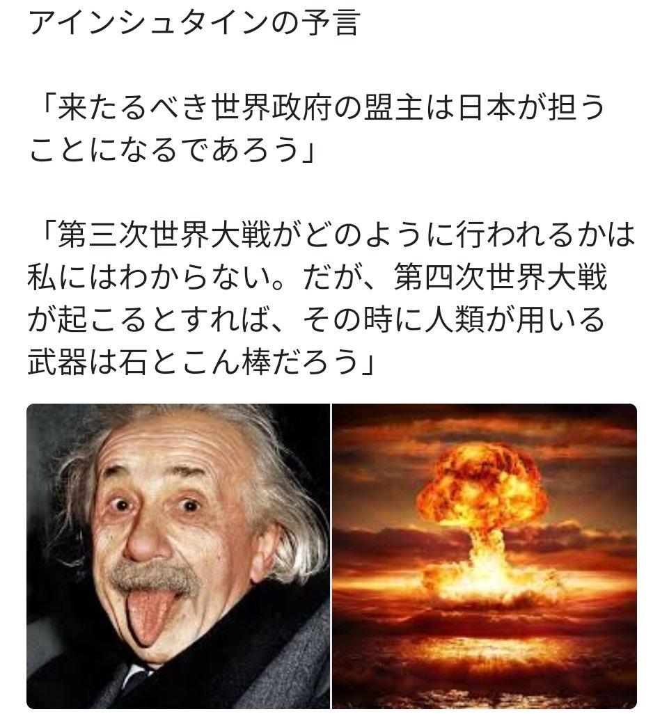 予言 第三次世界大戦