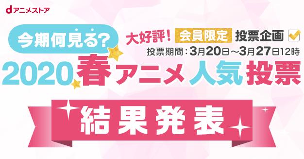 test ツイッターメディア - 【PASH!+】今期何見る?2020年春アニメランキングが発表!続編アニメが上位にhttps://t.co/y8r3YQ4CFT#かくしごと #新サクラ大戦 #フルーツバスケット #八男  #shokugeki_anime #はめふら #hamehura #本好きの下剋上 #俺ガイル #oregairu #かぐや様 #sao_anime https://t.co/UFPVCkrJSC