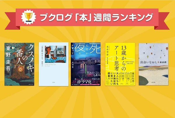 ブクログの本ランキング!今回の本ランキングは、東野圭吾さん『クスノキの番人』が1位に!急上昇作品は『なぜ僕らは働くのか-君が幸せになるために考えてほしい大切なこと』です。働くうえで考えるべき大切なテーマをマンガと図解で伝えてくれる一冊。▼