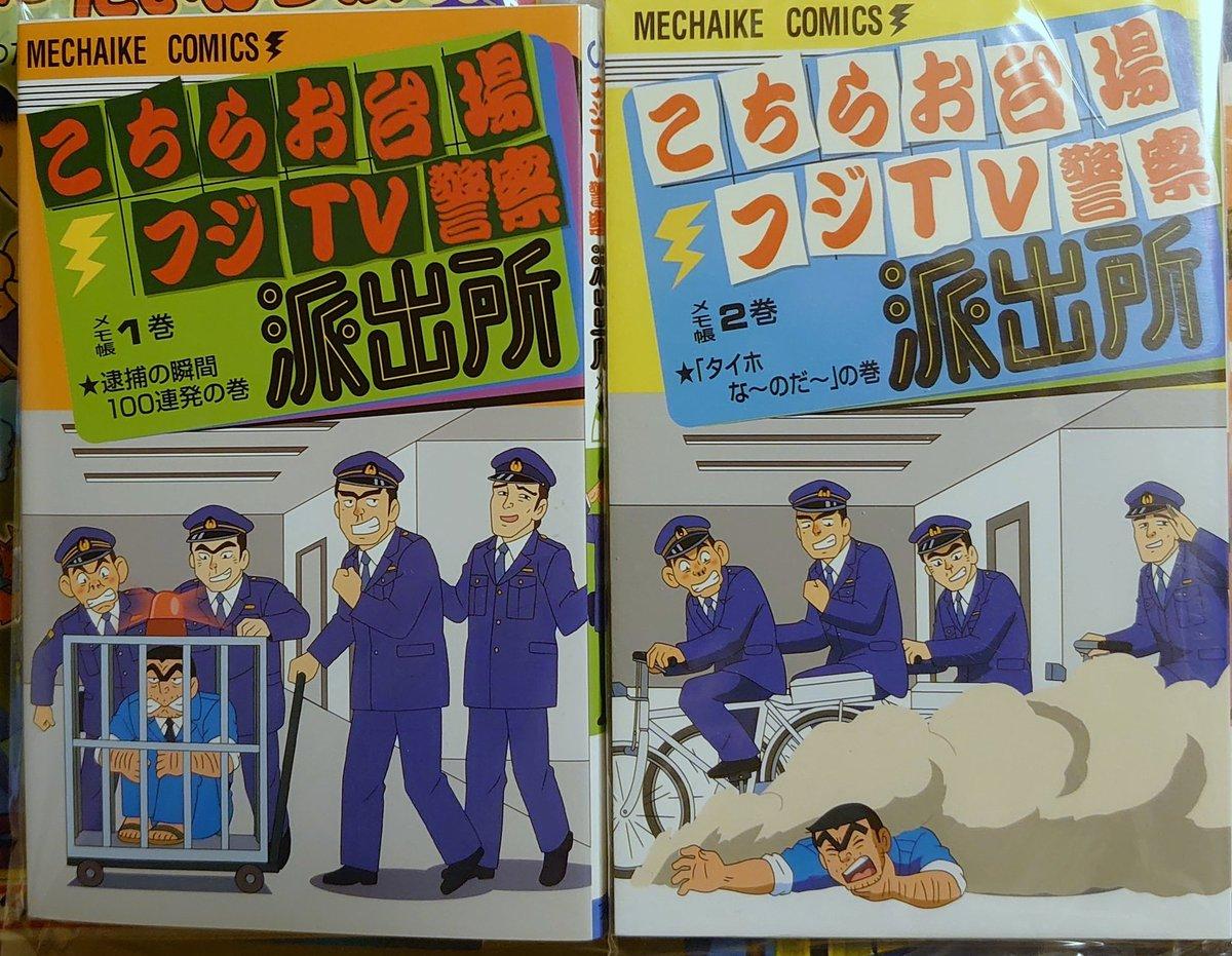 めちゃコミック安全