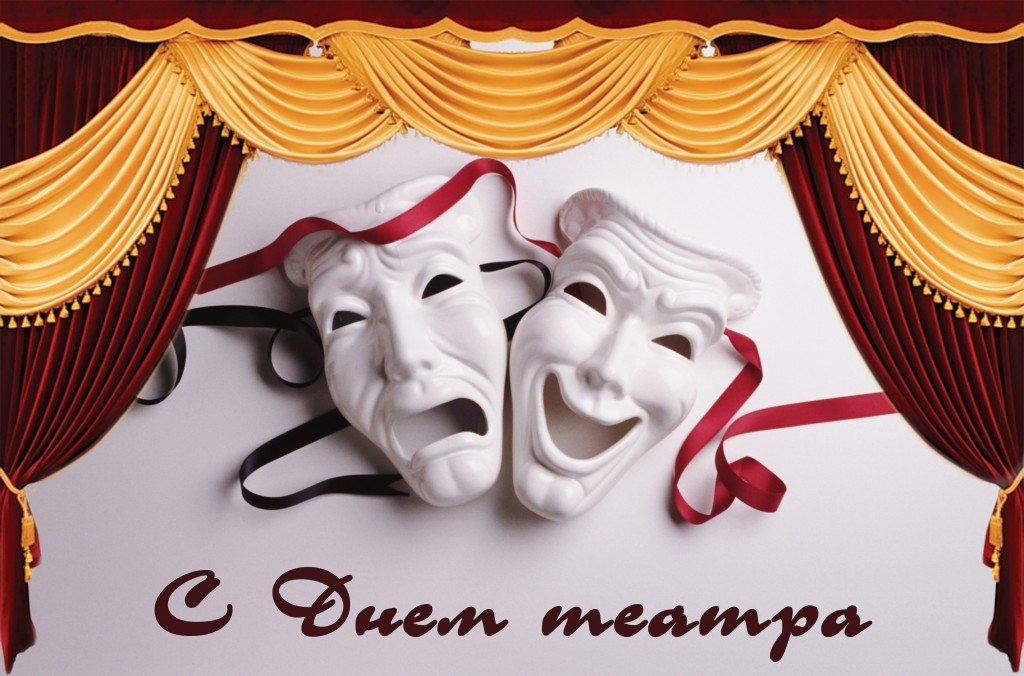 молдавии картинки день театра 27 марта сможете