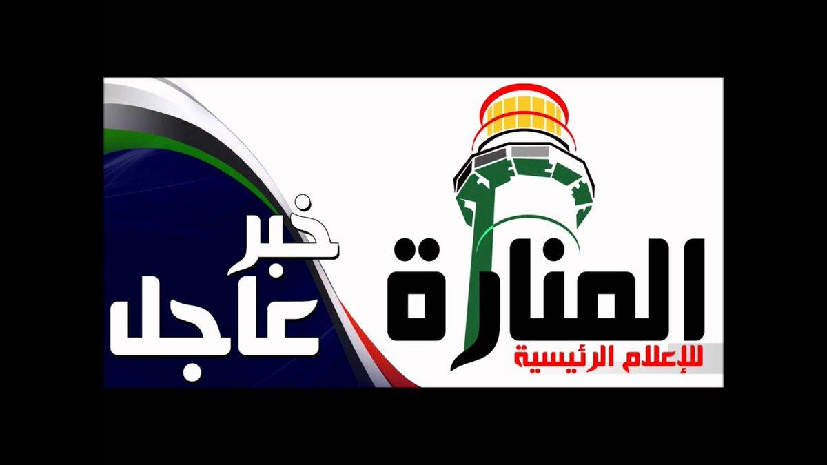 #عاجل 8 شهداء بقصف طيران إماراتي تابع #لحفتر  فجر اليوم على تمركزات قوات حكومة الوفاق غرب مدينة #سرت . #ليبيا #سرت..pic.twitter.com/s7EMVtdMHm