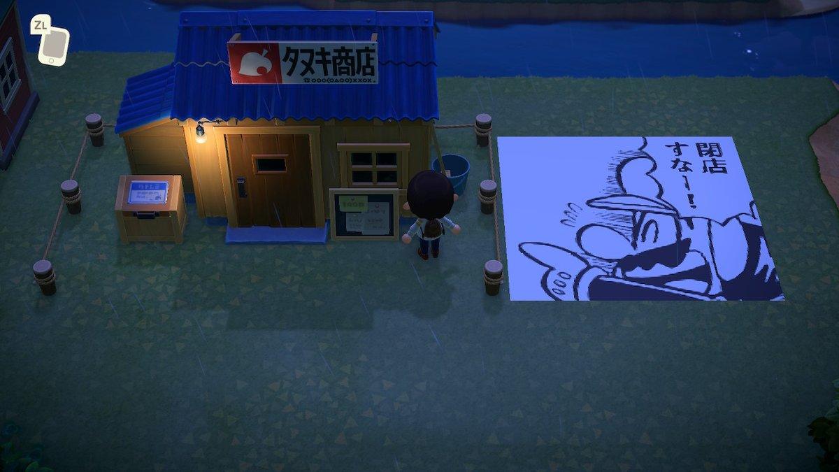 タヌキ商店10時閉店は早いなぁ… #どうぶつの森 #AnimalCrossing #ACNH #NintendoSwitch