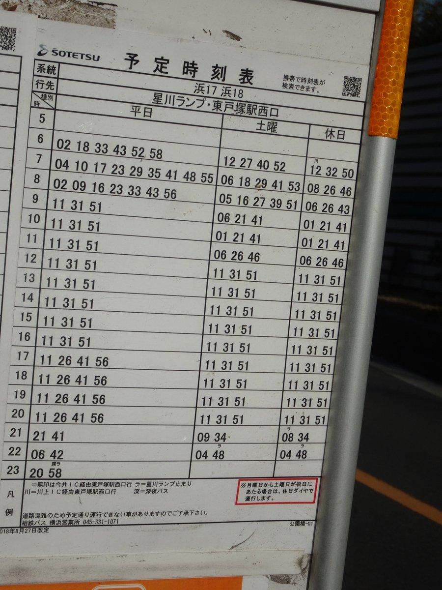 時刻 表 バス 相鉄