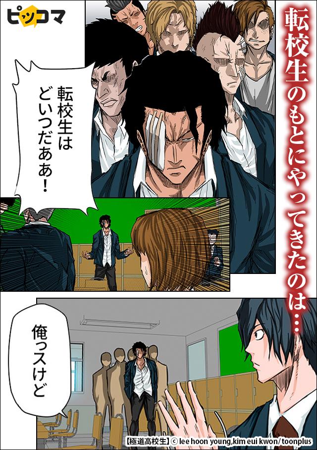 極道 高校生 漫画 「極道」の漫画・コミック一覧 - まんが王国