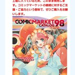 コミケが中止になるも冊子カタログは販売するのでみんな買おう!