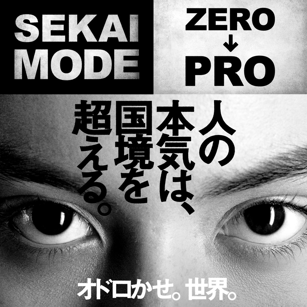 Cm 学園 大阪 モード