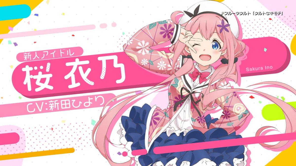 きららアニメ「おちこぼれフルーツタルト」第1弾PV公開、7月放送! アイドルアニメ!!!!!