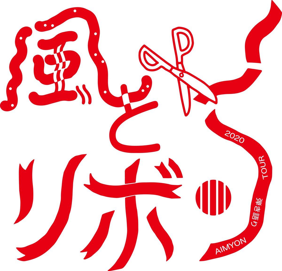 いつも可愛いロゴありがとうございます。赤にしました。