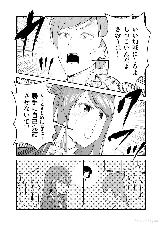 「お節介女子の恋愛受難」10親友たちの喧嘩を止めに入る節子