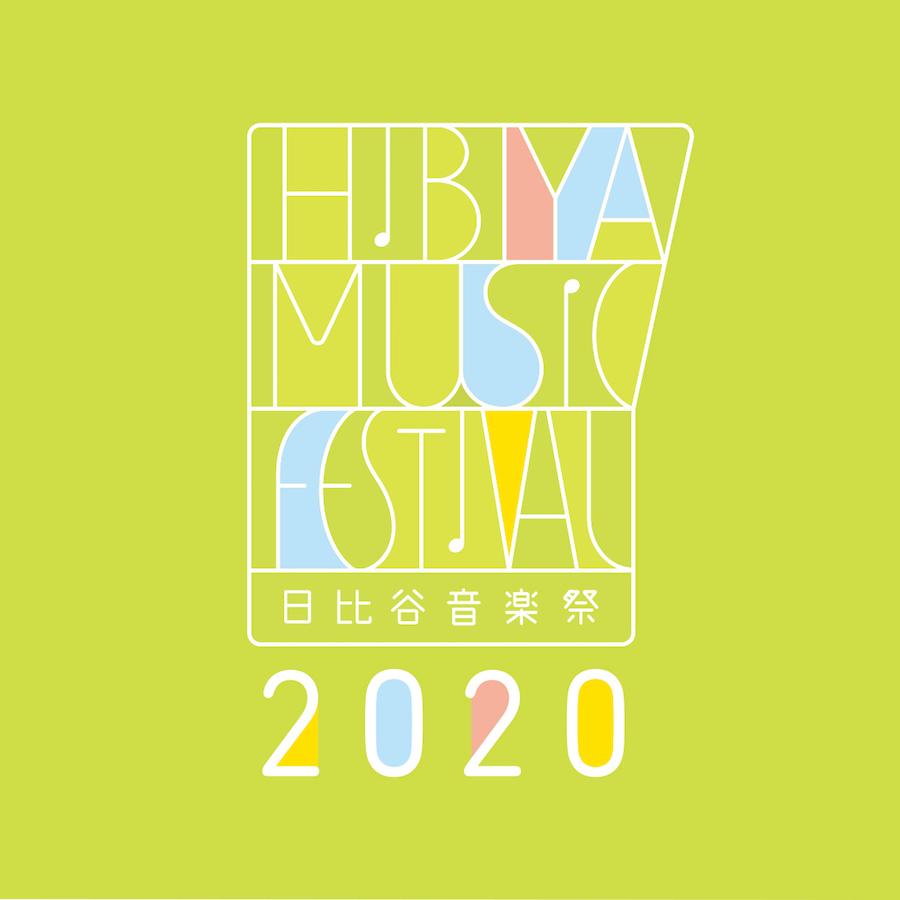 「日比谷音楽祭2020」にMr.Children桜井和寿の出演決定!5/30(土)、31(日)開催!新型コロナ対応方針も#MrChildren #桜井和寿