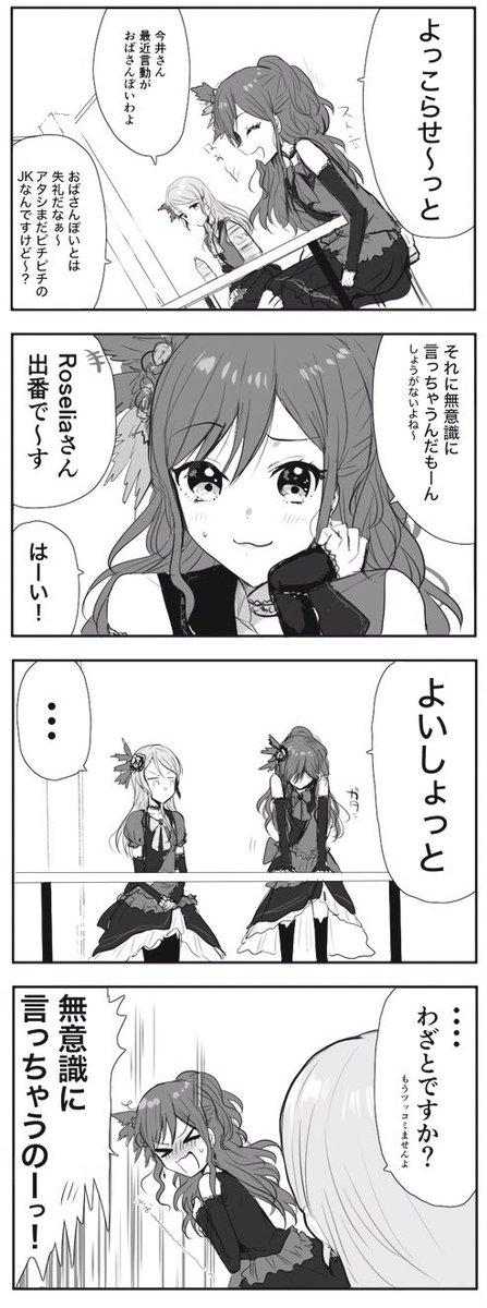 おばさんっぽいこと言っちゃうピチピチギャルJKの今井さん漫画
