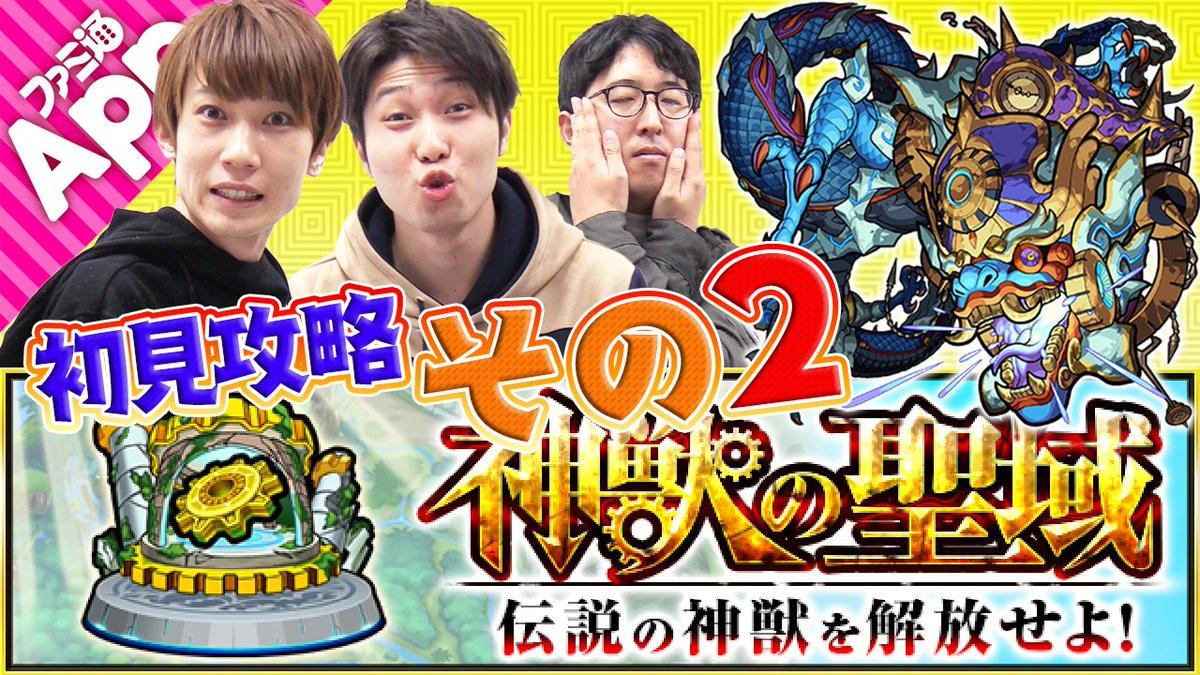 【モンストLIVE】タイガー桜井&宮坊&ターザンの神獣の聖域(ツァイロン)初見攻略その2