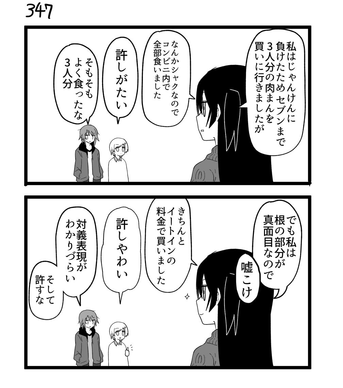 創作2コマ漫画 その347