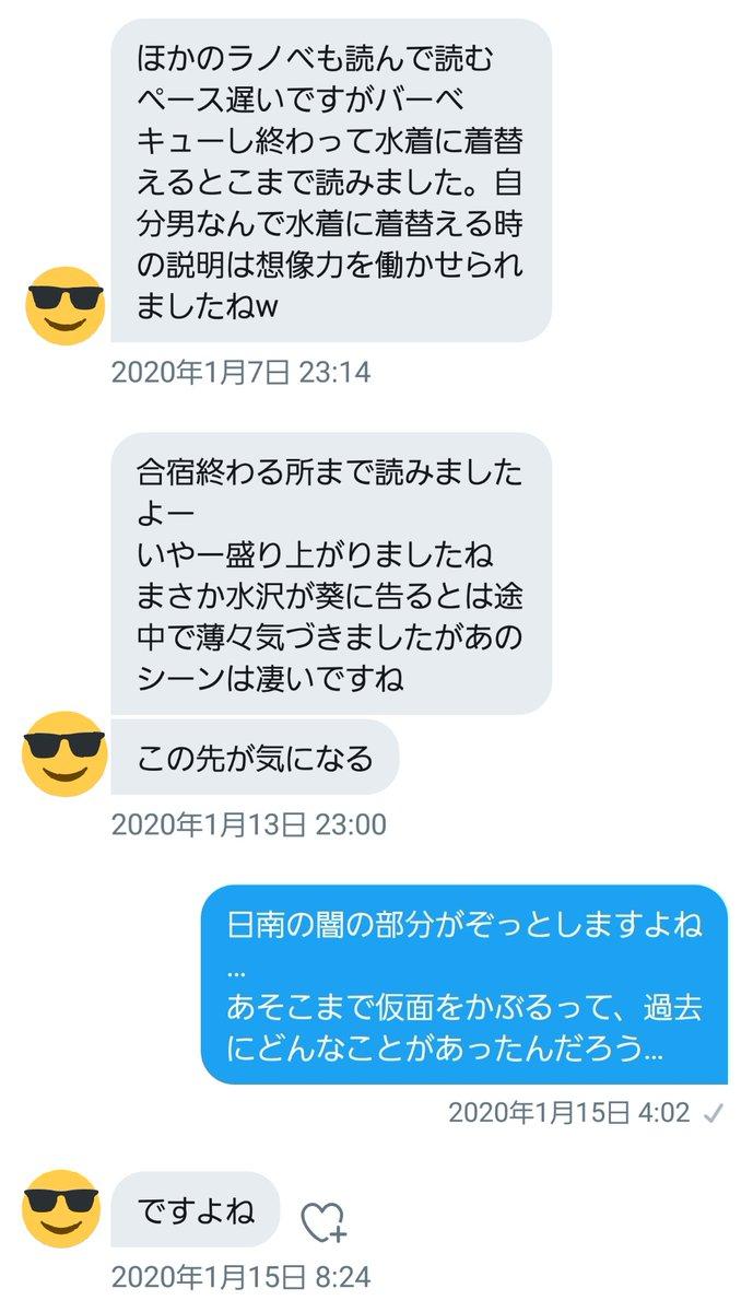 俺のことを作者ではなく弱キャラ友崎くんのファンだと勘違いしてDM送ってきた人がいて、面白いからそのままファンのフリをして感想の交換をしてたんだけど、最近メッセージが来なくなって寂しいんだよな