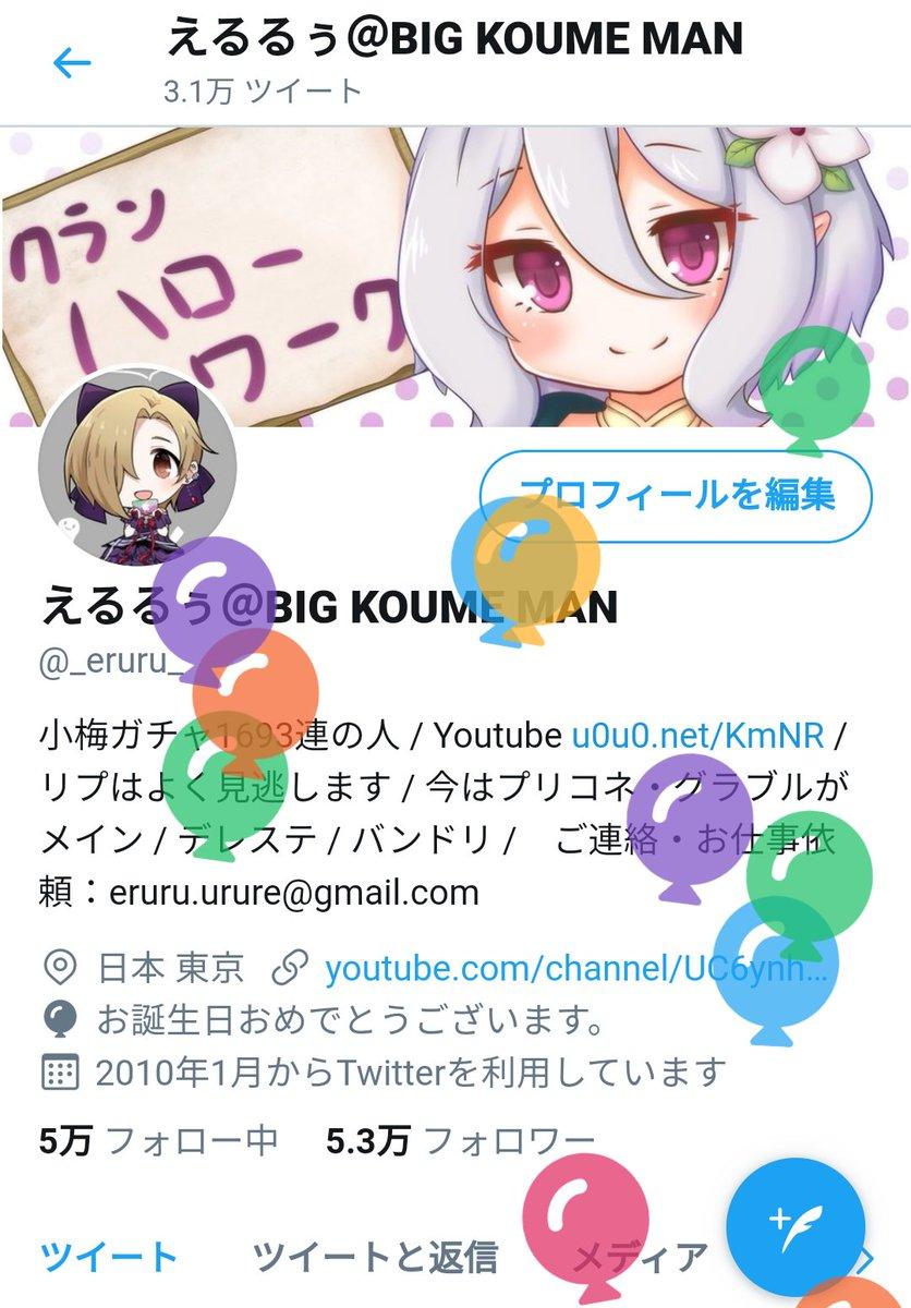 皆ありがとう!